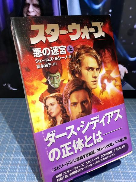 starwars_meikyu_1_hyoushi.jpg
