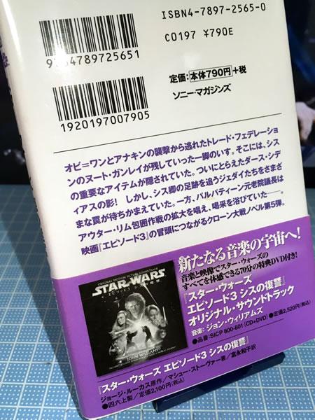 starwars_meikyu_1_ura.jpg