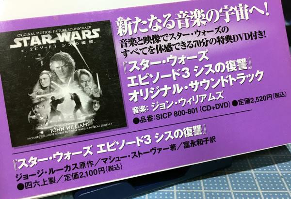 starwars_meikyu_1_ura_obi.jpg