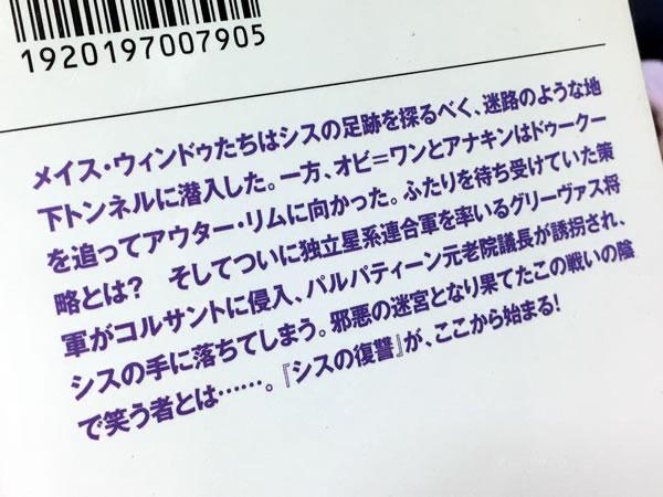 starwars_meikyu_2_arasuji.jpg