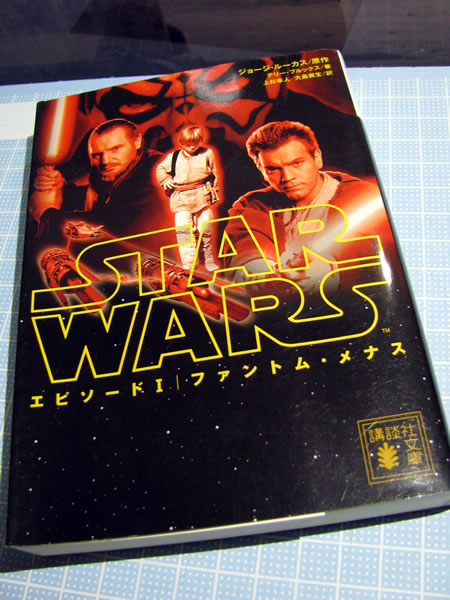 starwars_novel_ep1_hyoshi.jpg