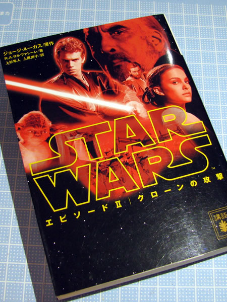 starwars_novel_ep2_hyoshi.jpg