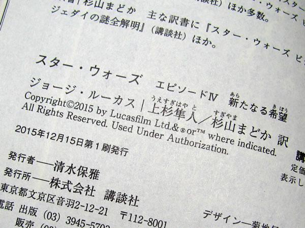 starwars_novel_ep4_ura_03.jpg