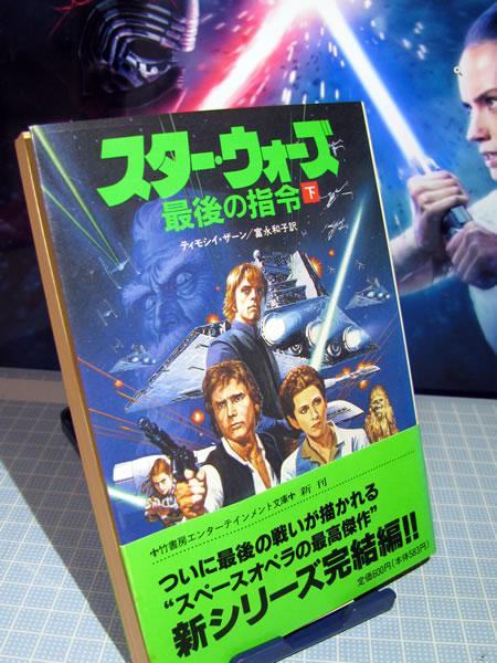 starwars_novel_shirei_ge_01.jpg