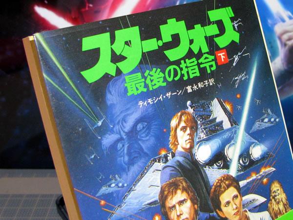starwars_novel_shirei_ge_02.jpg