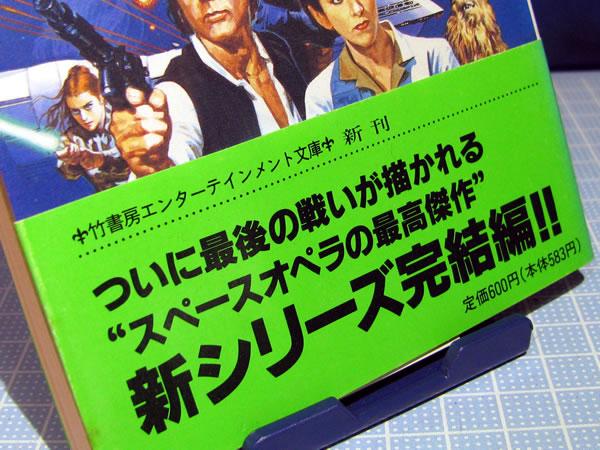 starwars_novel_shirei_ge_03.jpg