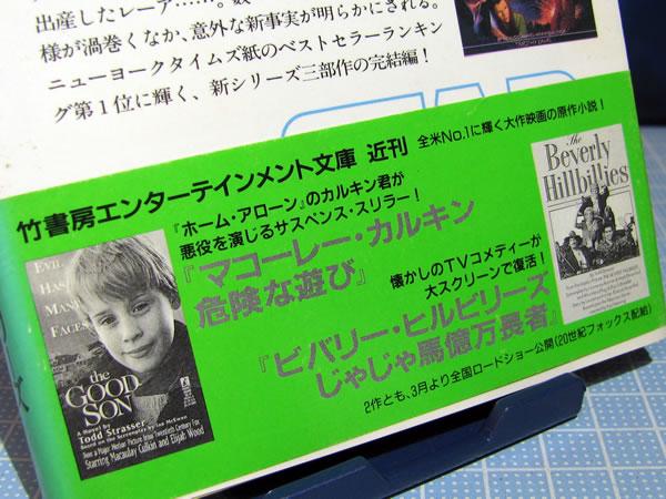 starwars_novel_shirei_ge_04.jpg