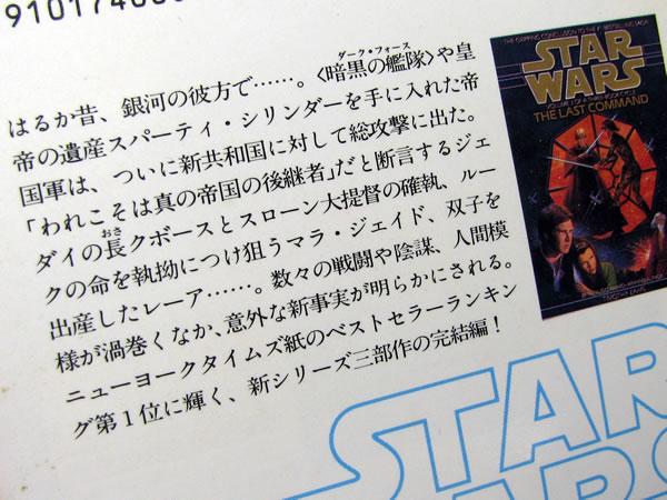 starwars_novel_shirei_ge_05.jpg
