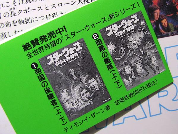 starwars_novel_shirei_ge_06.jpg
