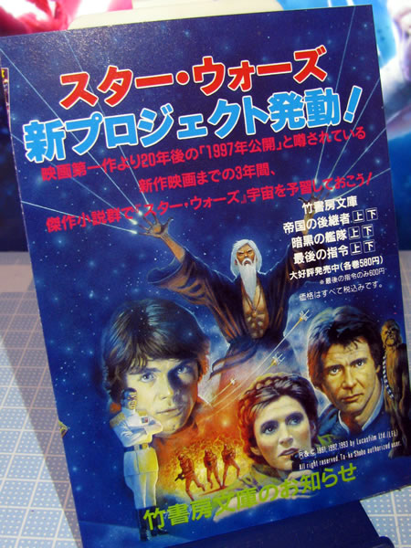 starwars_novel_shirei_ge_07.jpg