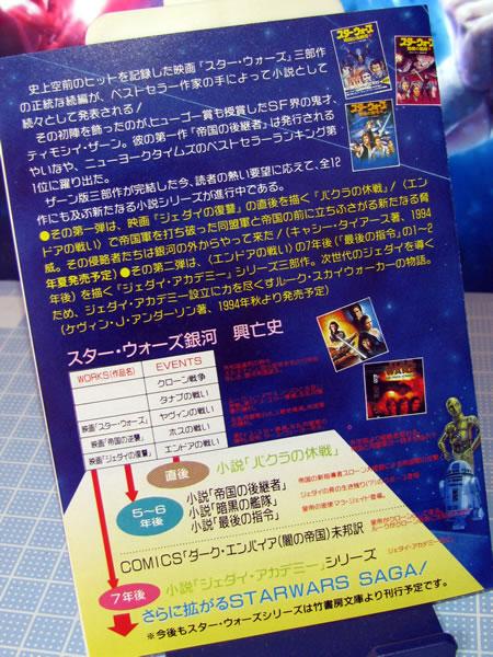 starwars_novel_shirei_ge_08.jpg