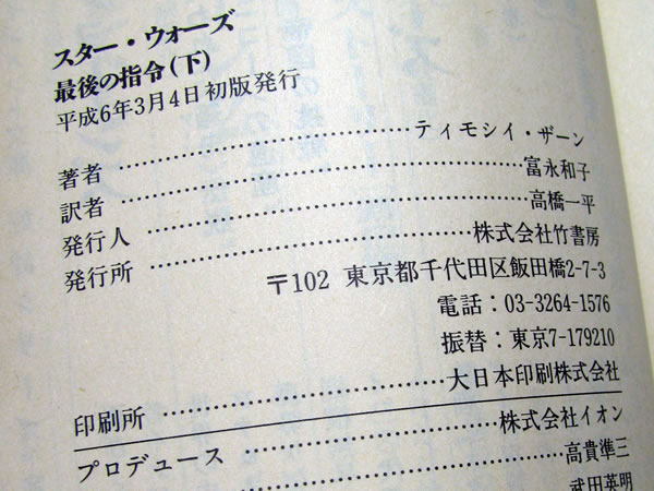 starwars_novel_shirei_ge_09.jpg
