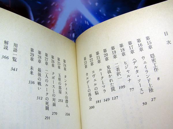 starwars_novel_shirei_ge_10.jpg