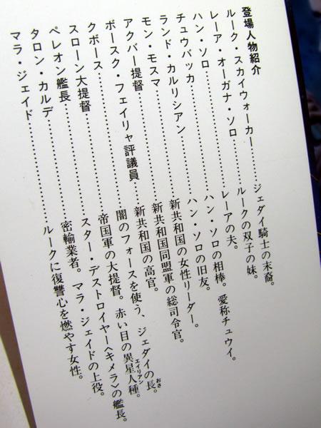 starwars_novel_shirei_ge_11.jpg