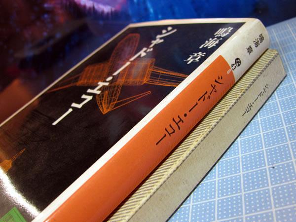 starwars_novel_shirei_ge_12.jpg