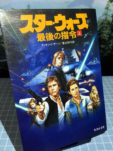 starwars_novel_shirei_jou_hyoshi.jpg