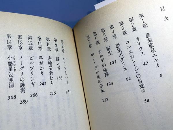 starwars_novel_shirei_jou_mokuji.jpg