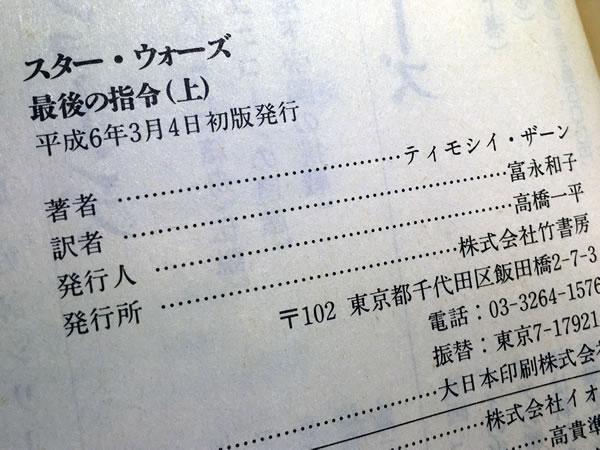 starwars_novel_shirei_jou_okuduke.jpg