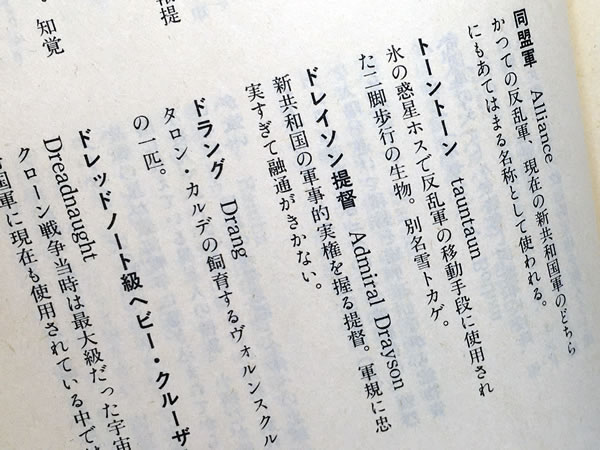starwars_novel_shirei_jou_yougo.jpg