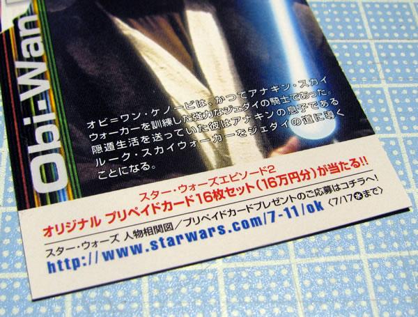 starwars_obiwan_711.jpg
