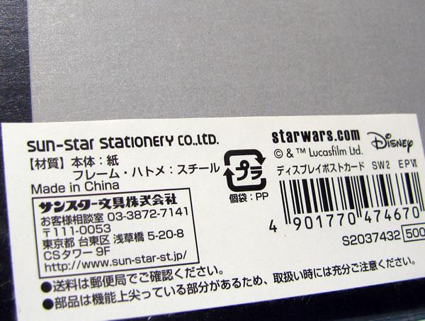 starwars_postcard_04.jpg