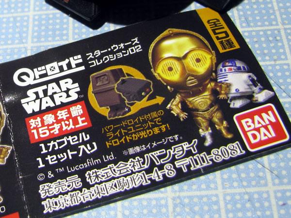 starwars_q_droid2_lineup_03.jpg