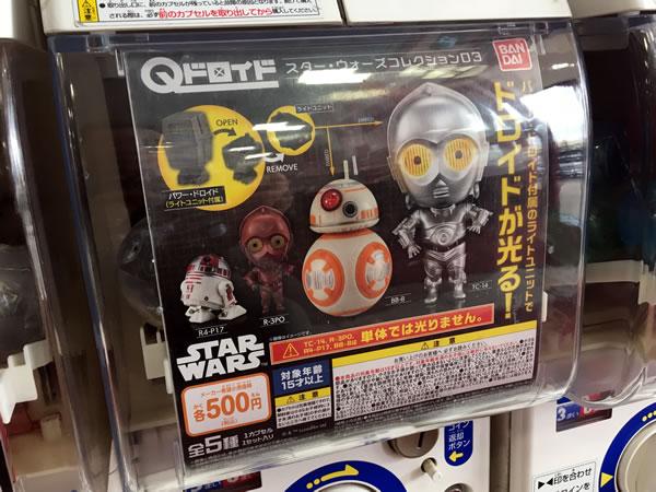 starwars_q_droid3_kyotai.jpg