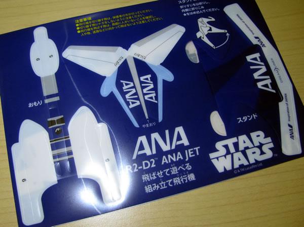 starwars_r2d2_ana_jet_03.jpg