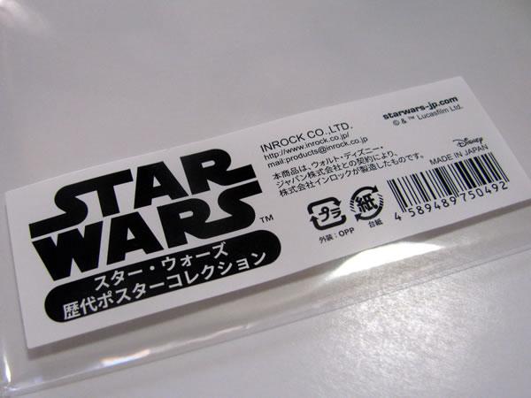 starwars_rekidai_poster.jpg