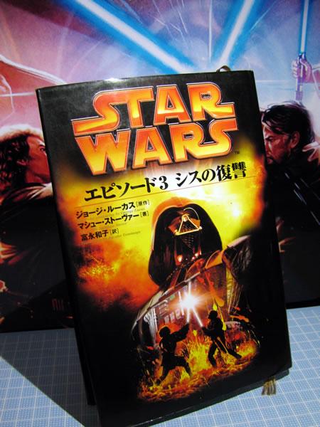 starwars_sony_sith_hyoshi.jpg