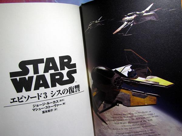 starwars_sony_sith_naka_hyoshi.jpg