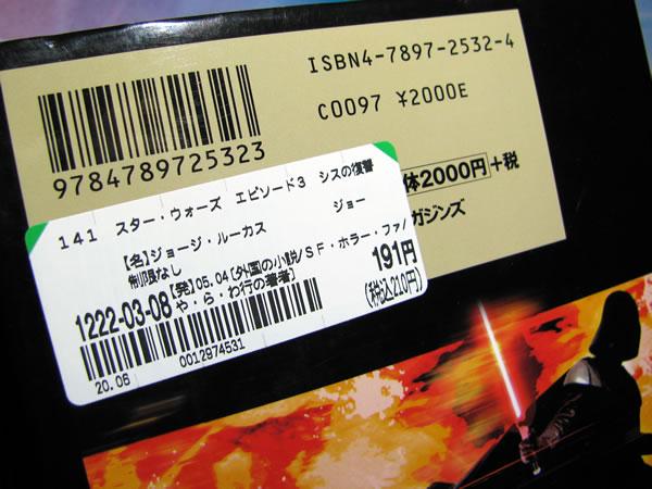 starwars_sony_sith_price.jpg