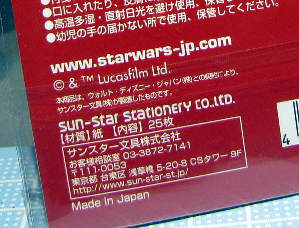 starwars_tac_memo_02.jpg