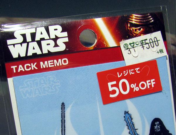 starwars_tac_memo_03.jpg