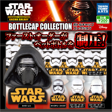 starwars_takara_bottlecap_lineup.jpg