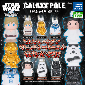 starwars_takara_galaxypole_lineup.jpg