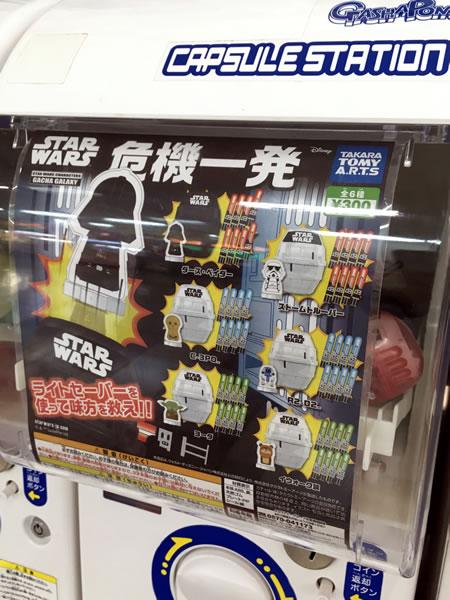 starwars_takara_kiki_3po_01.jpg