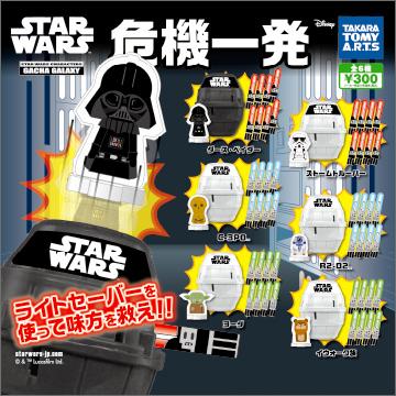 starwars_takara_kiki_list.jpg
