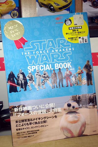starwars_takarajima_book_totebag.JPG