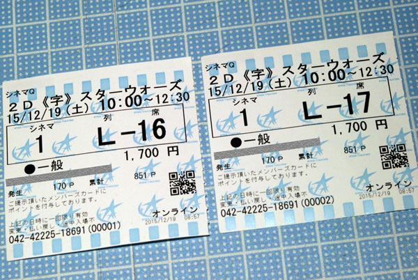 starwars_ticket_awaken_20151219.jpg