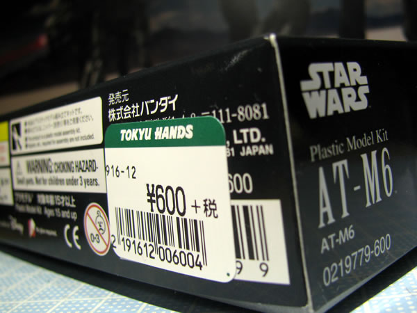 starwars_vehicle_012_atm6_02.jpg