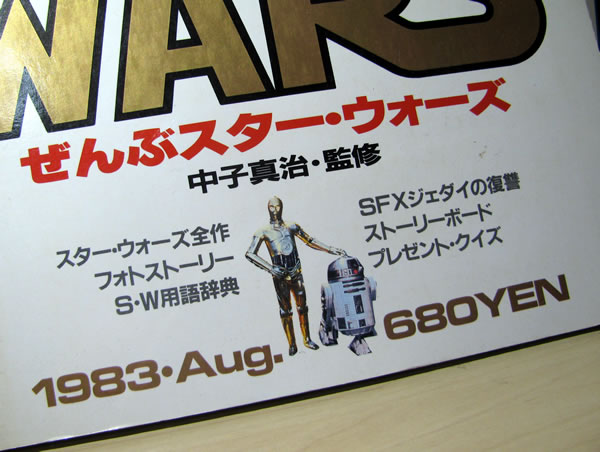 starwars_youngjump_03.jpg