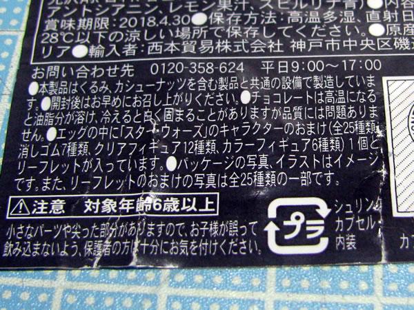 starwars_zaini_surpriseegg_08.jpg