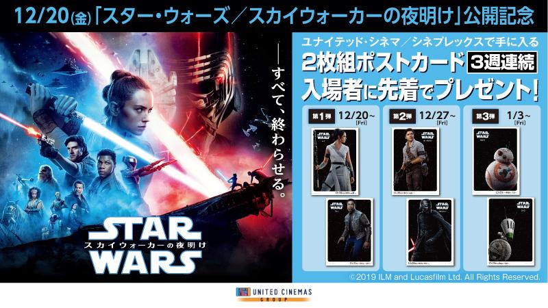united_starwars.jpg
